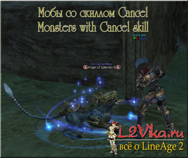 Мобы со скиллом Cancel - Monsters with Cancel skill - L2Vika.ru
