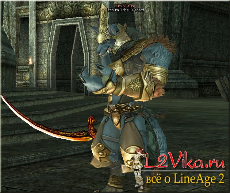 Platinum Tribe Overlord - Lvl 71 - L2Vika.ru