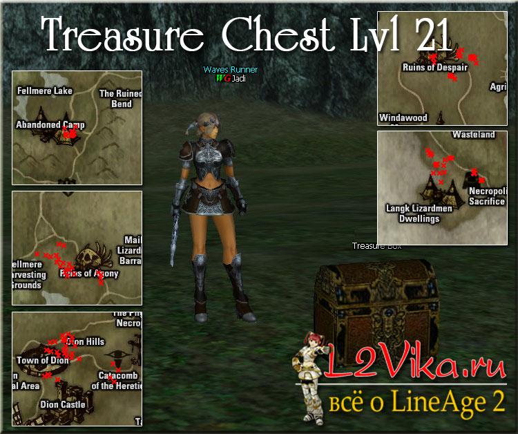 Treasure Chest level 21 - L2Vika.ru
