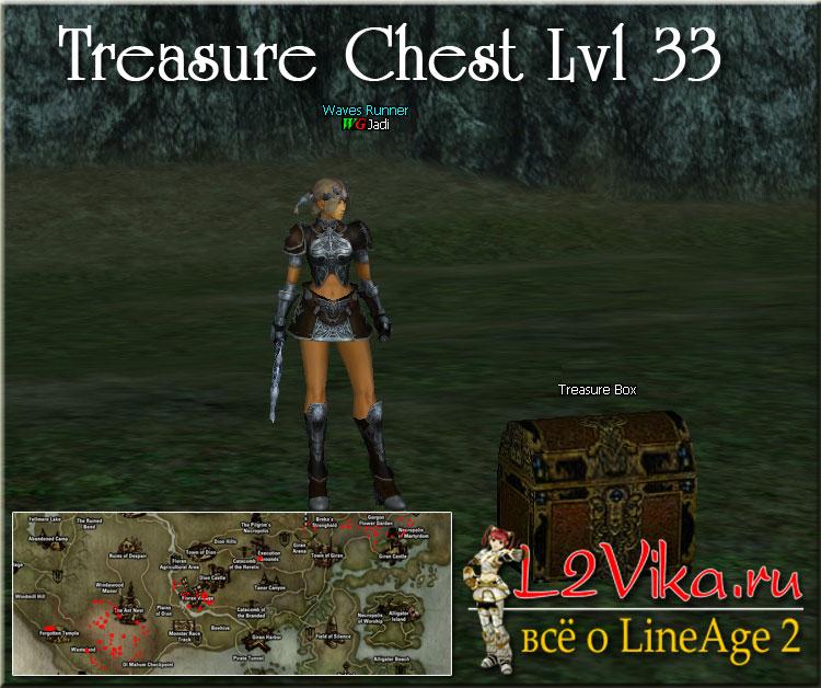 Treasure Chest level 33 - L2Vika.ru