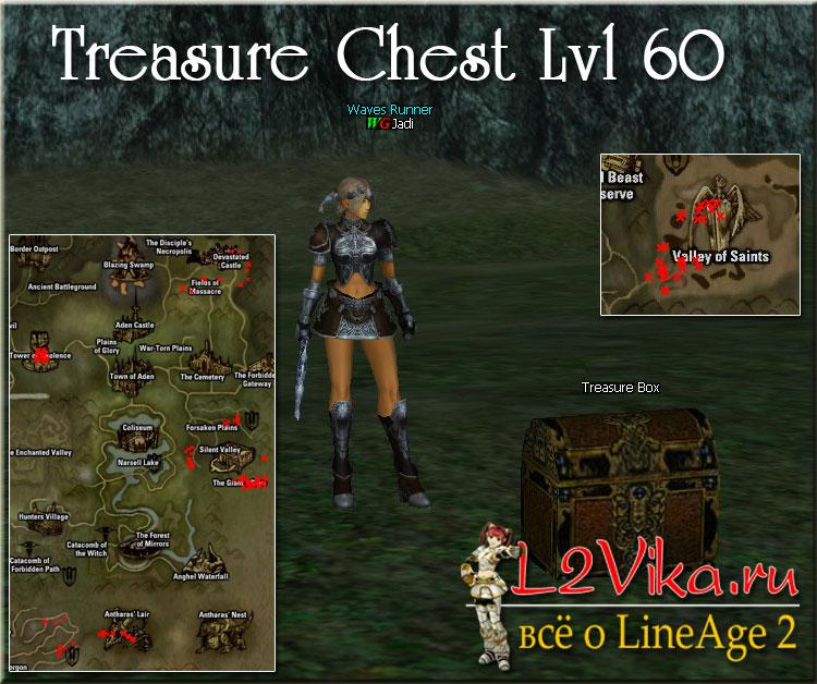 Treasure Chest level 60 - L2Vika.ru