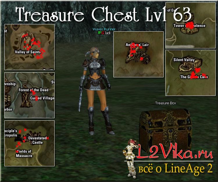 Treasure Chest level 63 - L2Vika.ru
