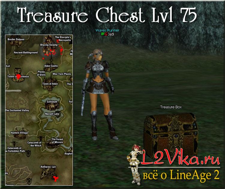 Treasure Chest level 75 - L2Vika.ru