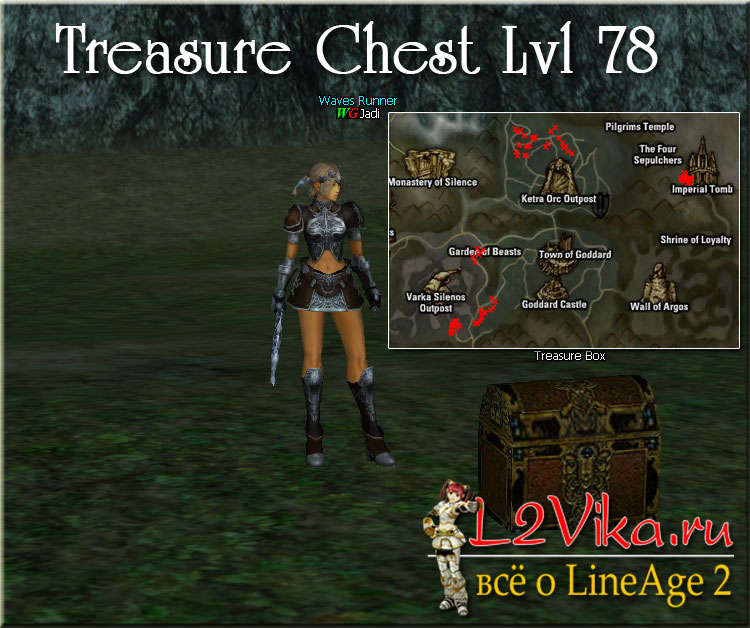 Treasure Chest level 78 - L2Vika.ru