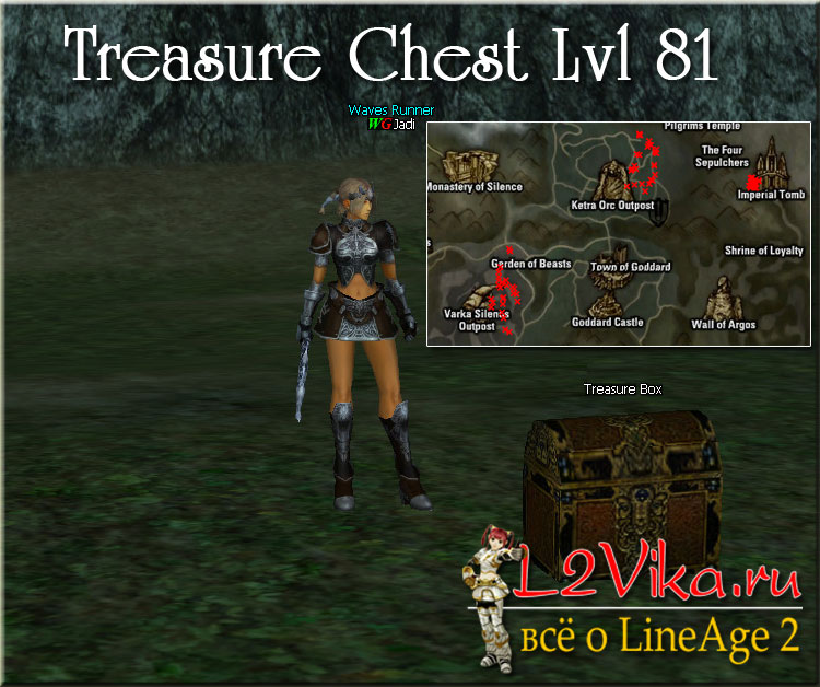 Treasure Chest level 81 - L2Vika.ru