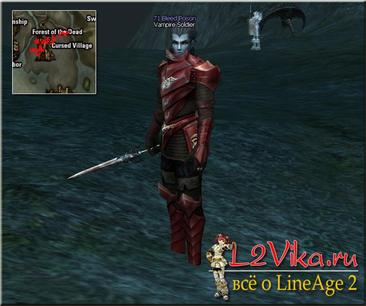 Vampire Soldier Lvl 71 - L2Vika.ru