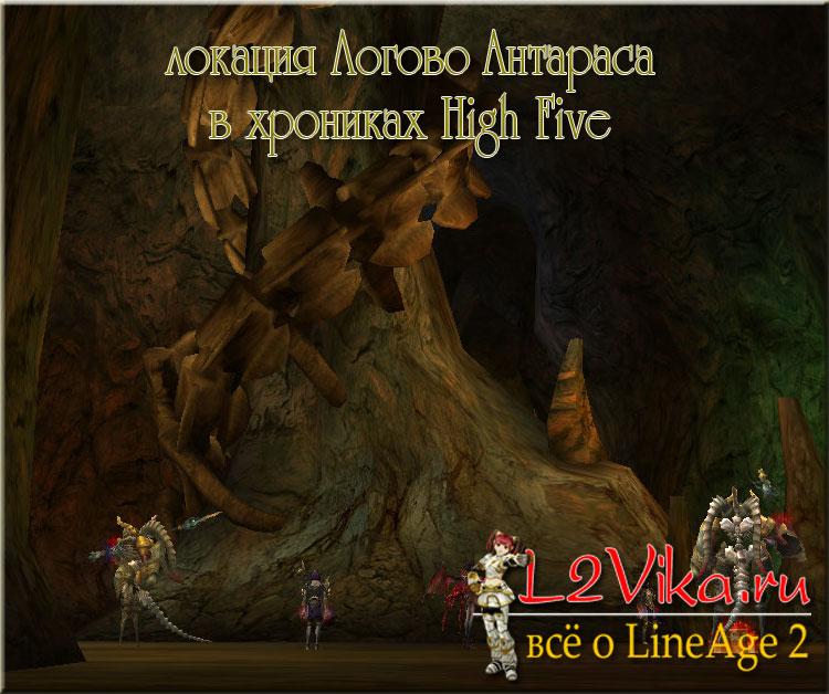 Переработанная локация Логово Антараса в хрониках High Five - L2Vika.ru