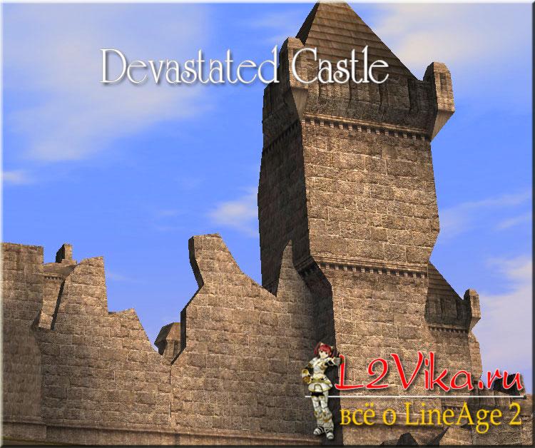 Осада элитного захватываемого кланхолла Devastated Castle в  Lineage 2 - L2Vika.ru