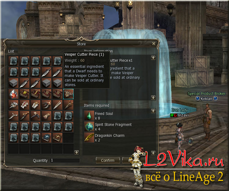 Special Product Broker Kirklan - Seed of Annihilation - локация Семя Уничтожения в lineage 2 High Five - L2Vika.ru