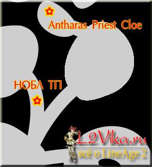 Расположение рейдбосса Antharas Priest Cloe - L2Vika.ru
