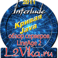 lineage 2 server bad java