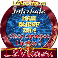 Best lineage-2 server 2014 - L2Vika.ru