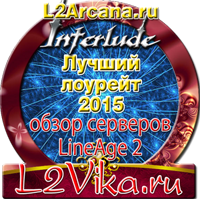 Best lineage-2 server 2015 - L2Vika.ru