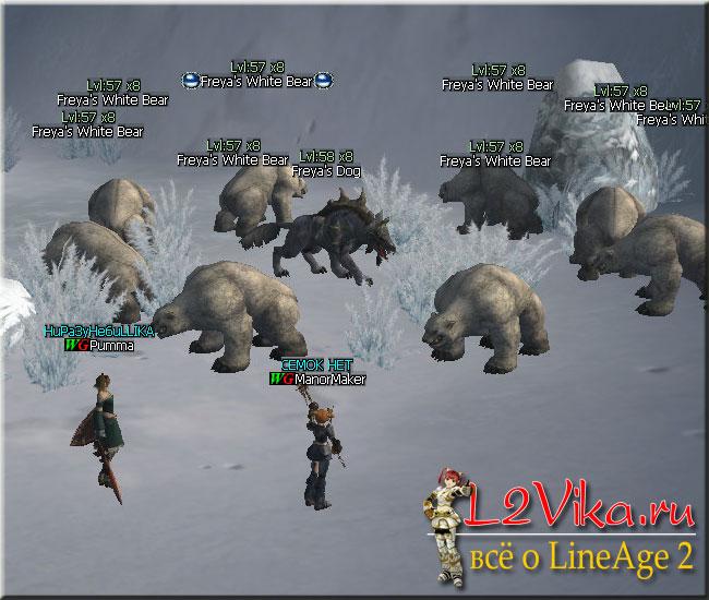 Freya's White Bear - Freya's Dog - Рейдбосс Ice Fairy Sirra - L2Vika.ru