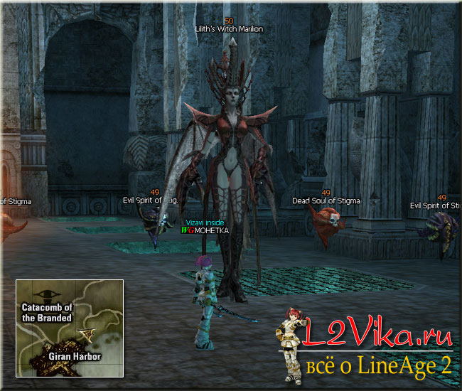 Рейдбосс Liliths Witch Marilion - L2Vika.ru