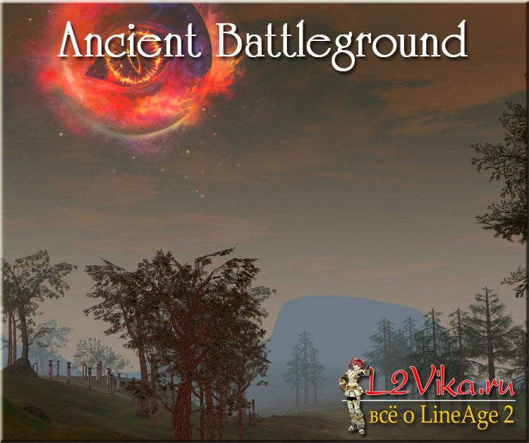 Ancient Battleground - Древнее поле битвы - L2Vika.ru