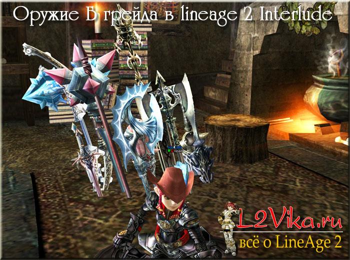 Всё оружие Б грейда в lineage 2 Interlude - l2vika.ru