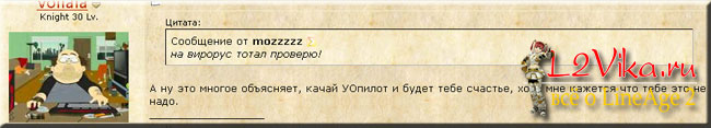 themega.ru x20 botoserver - L2Vika.ru