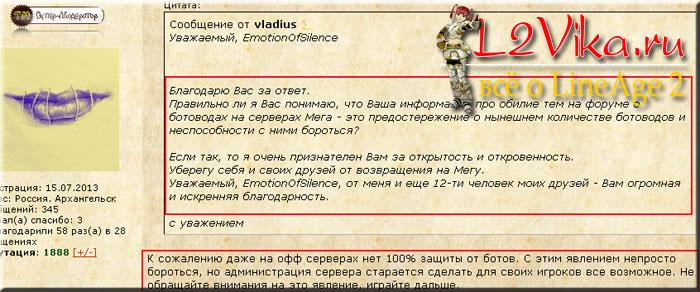 themega.ru x7 botoserver - L2Vika.ru