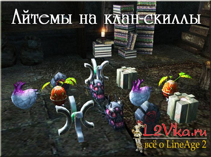 Яйца РБ - Айтемы для изучения клановых скиллов - L2Vika.ru