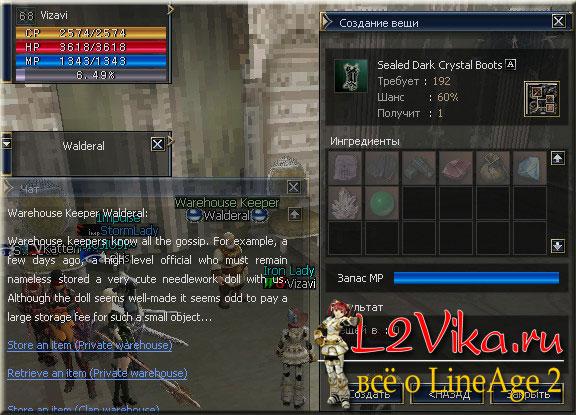 крафт lineage 2 - L2Vika.ru
