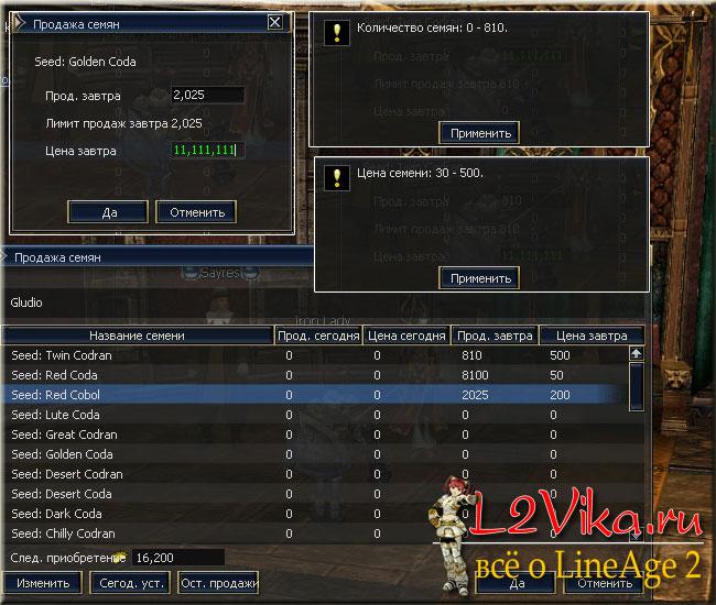 Edit seed setup - L2Vika.ru