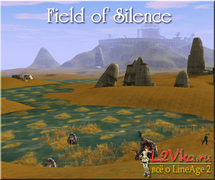 Field of Silence - Поле Безмолвия - L2Vika.ru
