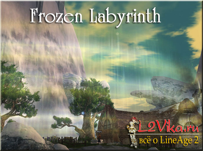 Frozen Labyrinth - L2Vika.ru