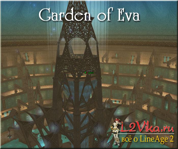 Garden of Eva - Сад богини Евы - L2Vika.ru