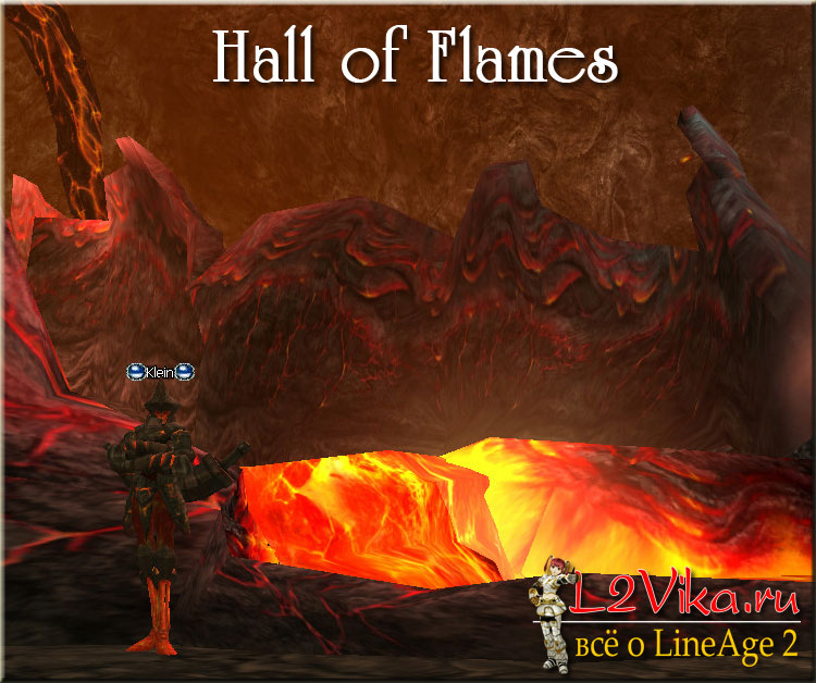 Hall of Flames - Зал Пламени - L2Vika.ru