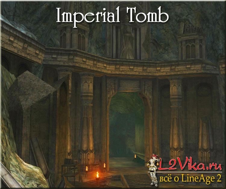 Imperial Tomb - Имперская Гробница - L2Vika.ru