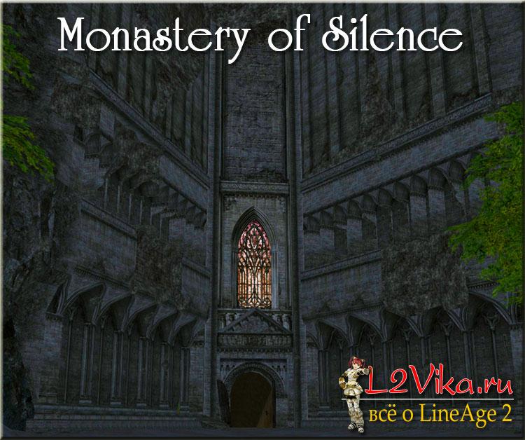 Monastery of Silence - Монастырь Тишины