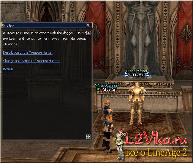 сменить профессию на ТХ Treasure Hunter