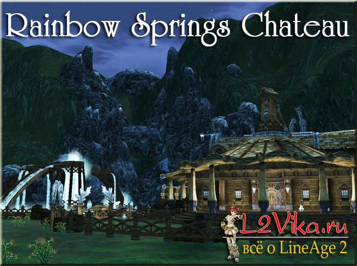 Rainbow Springs Chateau - L2Vika.ru