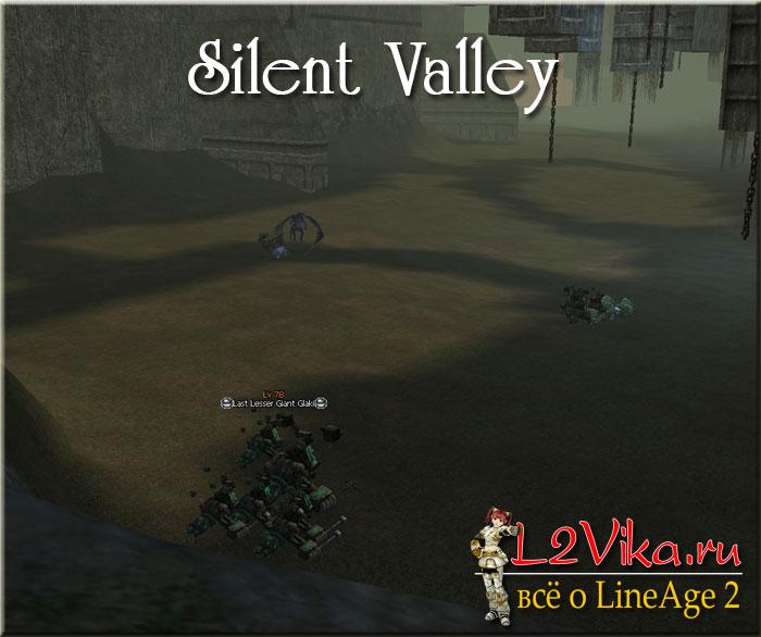 Silent Valley - Аллея безмолвия - L2Vika.ru