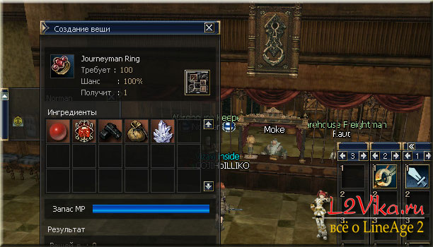 Trial of the Guildsman - Journeyman Ring