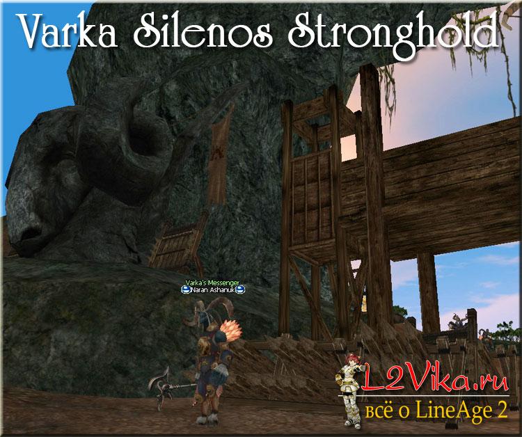 Varka Silenos Stronghold - Цитадель Силеносов Варки - L2Vika.ru