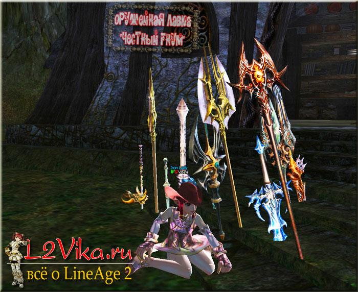 Всё оружие A-grade в lineage 2 Interlude - L2Vika.ru
