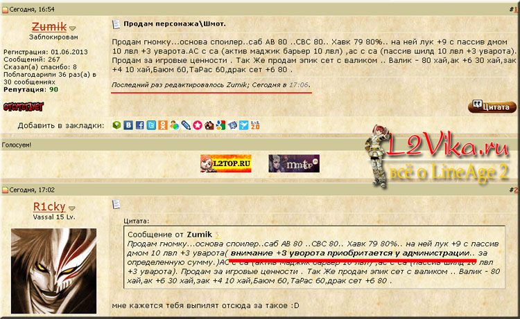 themega.ru x10 botoserver - L2Vika.ru