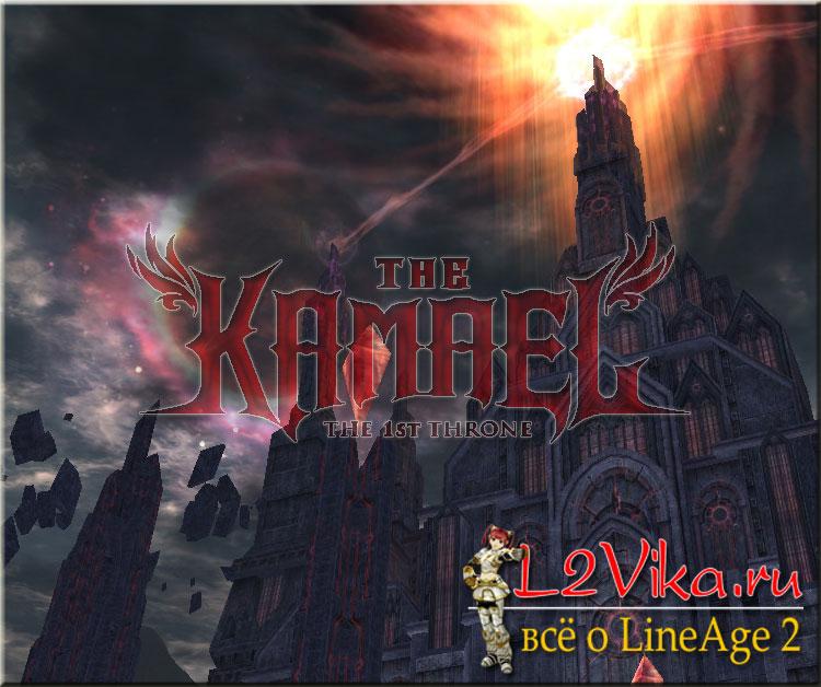 Изменения в обновлении 1st Throne The Kamael - L2Vika.ru