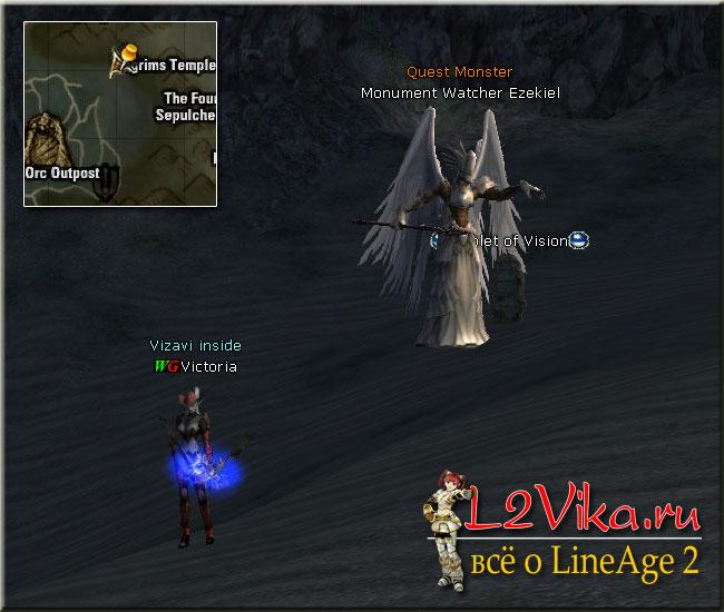 Monument Watcher Ezekiel - третья табличка - Квест на третью профессию Фантом Рейнджера Saga of Ghost Sentinel (Succession to the Legend Ghost Sentinel) - L2Vika.ru