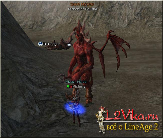 Archon of Halisha - Квест на третью профессию Фантом Рейнджера Saga of Ghost Sentinel (Succession to the Legend Ghost Sentinel) - L2Vika.ru