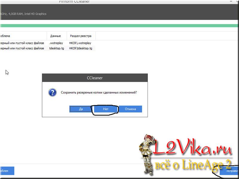 CCleaner - Первичная оптимизация компьютера под игру Lineage 2 - L2Vika.ru