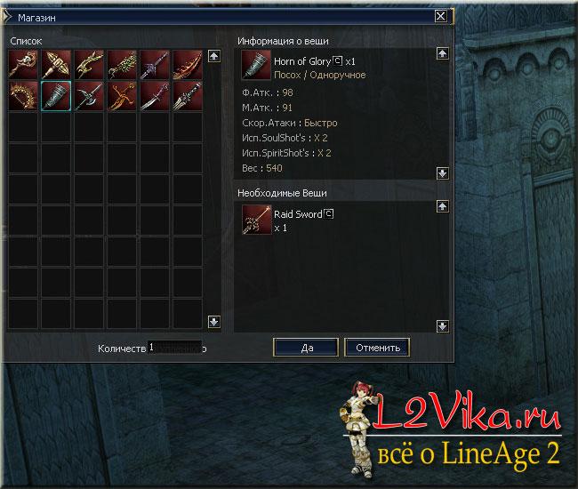 blacksmith mammon Ц-grade weapon - L2Vika.ru