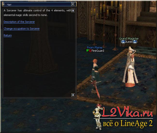 lineage 2 квест для рыбалки