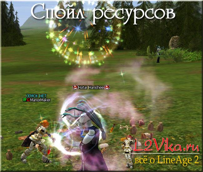 Спойл ресурсов - L2Vika.ru