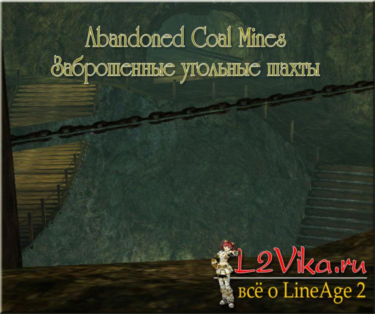 Abandoned Coal Mines - Заброшенные угольные шахты - L2Vika.ru