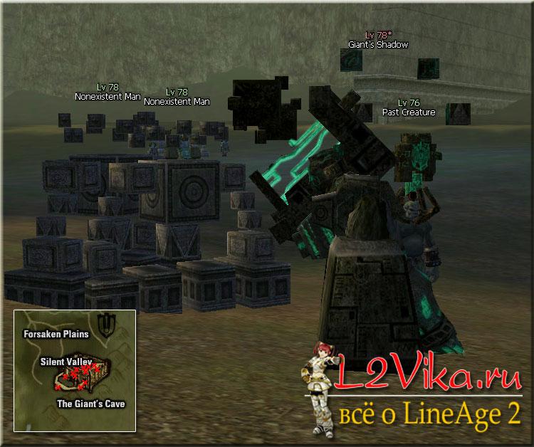 Nonexistent Man - Lvl 78 - L2Vika.ru