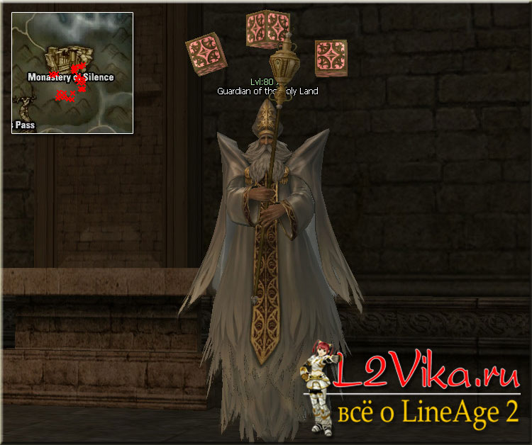 Guardian of the Holy Land - Lvl 80 - L2Vika.ru