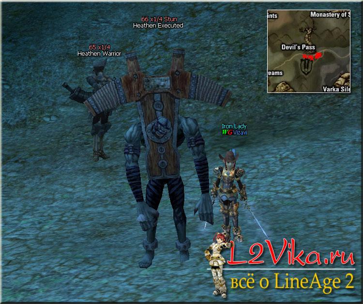 Heathen Executed - Lvl 66 - L2Vika.ru